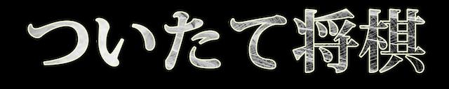 Tsuitate Shogi __('Online') %>